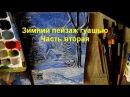 Рисуем зимний пейзаж гуашью поэтапно How to Draw a Winter Scene