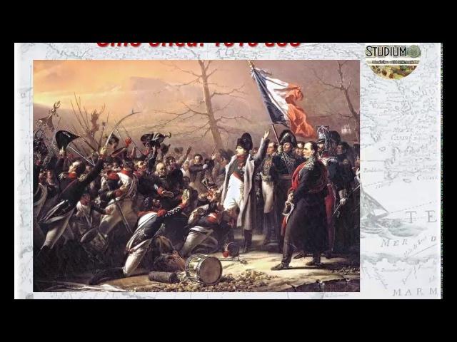7. Эпоха Наполеона