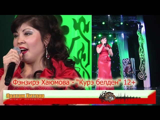 "Яратам Хитлар. Фэнзирэ Хаюмова - ""Курэ белден"" 12"
