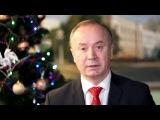 Новогоднее поздравление 2017 ректора С. М. Вдовина
