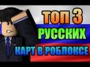 ТОП 3 РУССКИХ КАРТ В ROBLOX