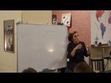 Анастасия Долганова - Лекция об экзистенциальных данностях и конфликтах, Часть 3