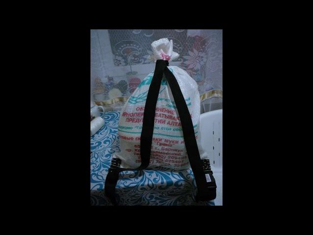 Мешок рюкзак своими руками
