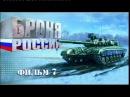 Броня России Фильм 7