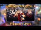 НОВЫЙ СЕРВЕР в Lineage 2 Classic 31.08.17 Ева/Эинхасад