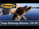 Deps Balisong Minnow 130 SP лучший воблер на щуку всех времён и народов