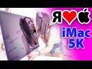 Я люблю аймак! iMAC 27 Retina 5k display late 2016 Распаковка и первое включение Unboxing review