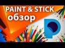 Обзор Paint Stick 2 плагин для рисования и покадровой анимации в After Effects AEplug 185