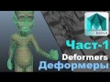 Уроки autodesk Maya Деформеры часть-1 Deformers/webinar/курсы анимации