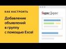 Добавление объявлений в группу с Excel. Видео о настройке контекстной рекламы в Яндекс.Директе