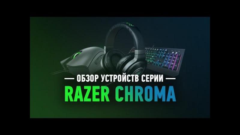 Обзор устройств серии Razer Chroma