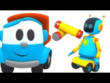 Leo the truck and Robot for kids. Cartoon for children.