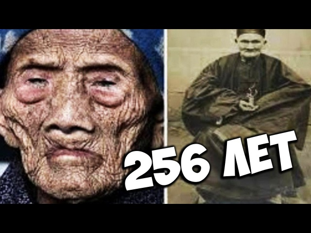 КИТАЕЦ ПРОЖИЛ БОЛЬШЕ 200 ЛЕТ   256 лет старику