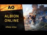 Albion Online: краткий обзор ММОРПГ онлайн-игры, где поиграть