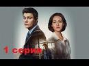 """Смотреть фильмы 2016 Украина """"Любимая учительница"""" Криминальный фильм 2016 1 серия"""