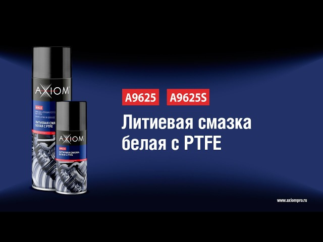 A9625 A9625S Литиевая смазка белая с PTFE AXIOM