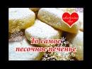 Нежное и рассыпчатое песочное печенье на маргарине без яиц! Простой рецепт!