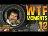 Playerunknown's Battlegrounds WTF Funny Moments Ep 12 (PUBG Plays)