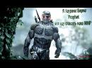 Прохождение Crysis 3 — Часть 1 Я Пророк Воин Будущего