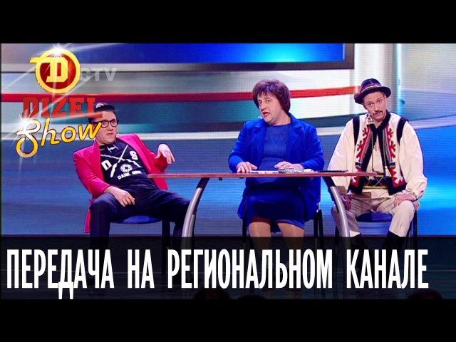 Типичная передача на украинском региональном телеканале Дизель Шоу выпуск 18 28 10 16