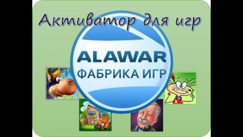 Ключи АЛАВАР 2017 года АКТИВАЦИЯ Alawar АЛАВАР БЕСПЛАТНО БЕЗ СМС