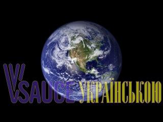 Який має вигляд Земля? - Vsauce українською