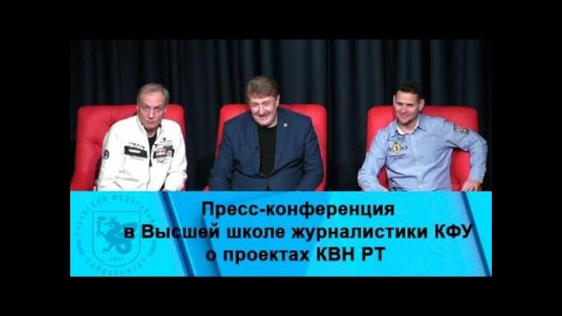 Пресс-конференция в Высшей школе журналистики КФУ о проектах КВН РТ