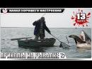 ПРИКОЛЫ НА РЫБАЛКЕ! Смех до слез! Мега рыбалка)) 12