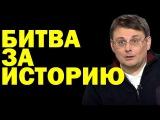 Евгений Федоров битва за историю 12.01.2017