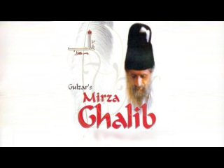 Mirza Ghalib 1988 || Full Hindi Movie || Naseeruddin Shah,Tanvi Azmi,Neena Gupta