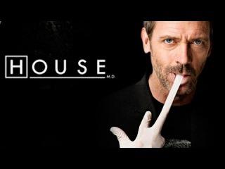 Доктор Хаус (House,M.D) трейлер сериала.