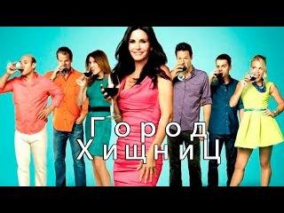Город хищниц (Cougar Town ) трейлер сериала.
