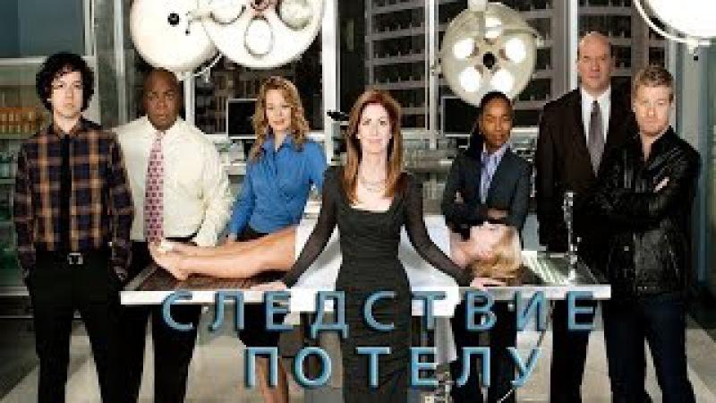 Следствие по телу (Body of Proof ) трейлер сериала.