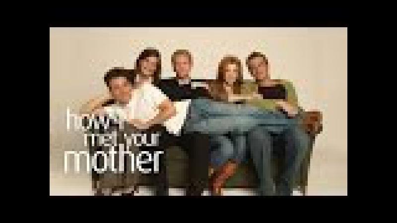 Как я встретил вашу маму (How I Met Your Mother) трейлер сериала.
