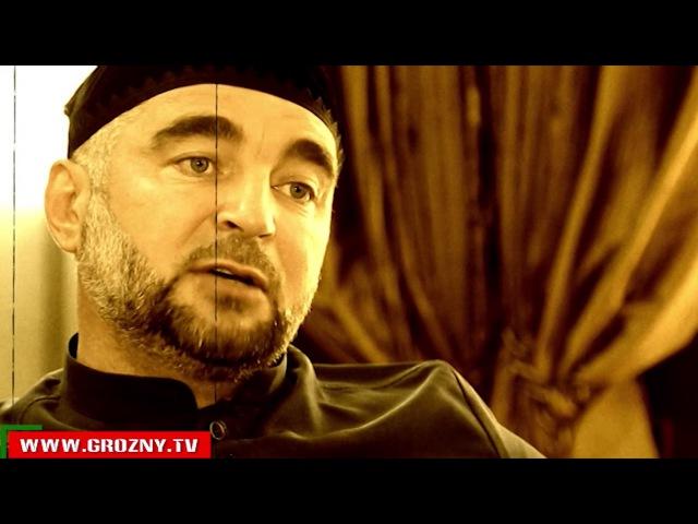 Документальный фильм Иллюзия. О жестоком главаре террористов Шамиле Басаеве