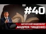 Видеоблог Андрея Тищенко #40. Может ли существовать церковь без пастора