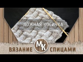 МК - ЛОЖНАЯ КОСИЧКА - узоры вязания спицами, knitting, master class, handmade
