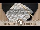 Узоры вязания спицами - ЛОЖНАЯ КОСИЧКА, простые узоры для начинающих, crochet, kniting, master class