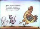 Федорино горе диаф 1963 исп К Чуковский