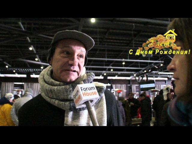 ForumHouse 7 лет (ForumHouseTV)