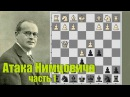 Французская защита за чёрных Атака Нимцовича Часть 1 Нимцович Шекели