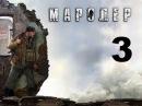 Мародер (Man of Prey) прохождение на русском № 3