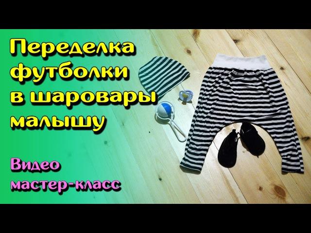 DIY Переделка футболки в шаровары малышу