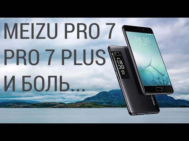 Презентация Meizu за 4 минуты Meizu Pro 7, Meizu Pro 7 Plus, Meizu Flow EP61