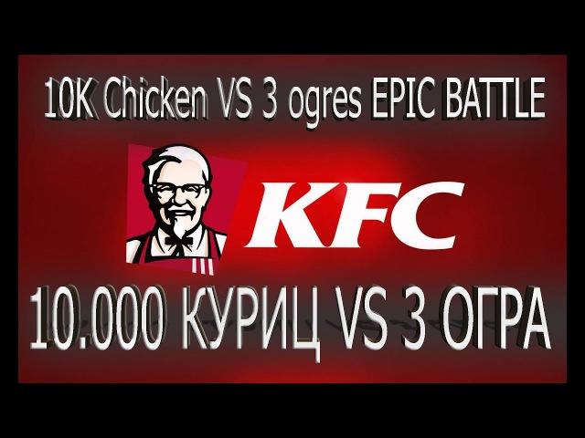 [UEBS Ultimate Epic Battle Simulator] 3 ОГРА ПРОТИВ 10 ТЫСЯЧ КУРИЦ | 3 ogres VS 10.000 chicken