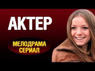 Русские мелодрамы Актeр 2016 HD НОВИНКА! Новые русские мелодрамы 2016! russkie film
