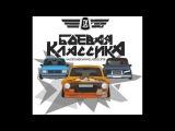 ВАЗ 2107 зимний дрифит/Боевая Классика