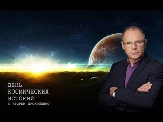 Документальный проект. День космических историй (HD 1080p)