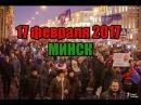 Марш рассерженных белорусов ИДУТ НАПРОЛОМ