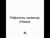 Ерлан Акатаев-Fибратты ангимелер ( Намаз )